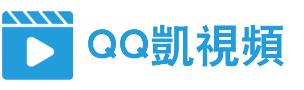 QQ凯视频